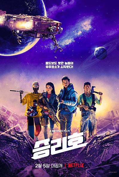 『スペース・スウィーパーズ』poster