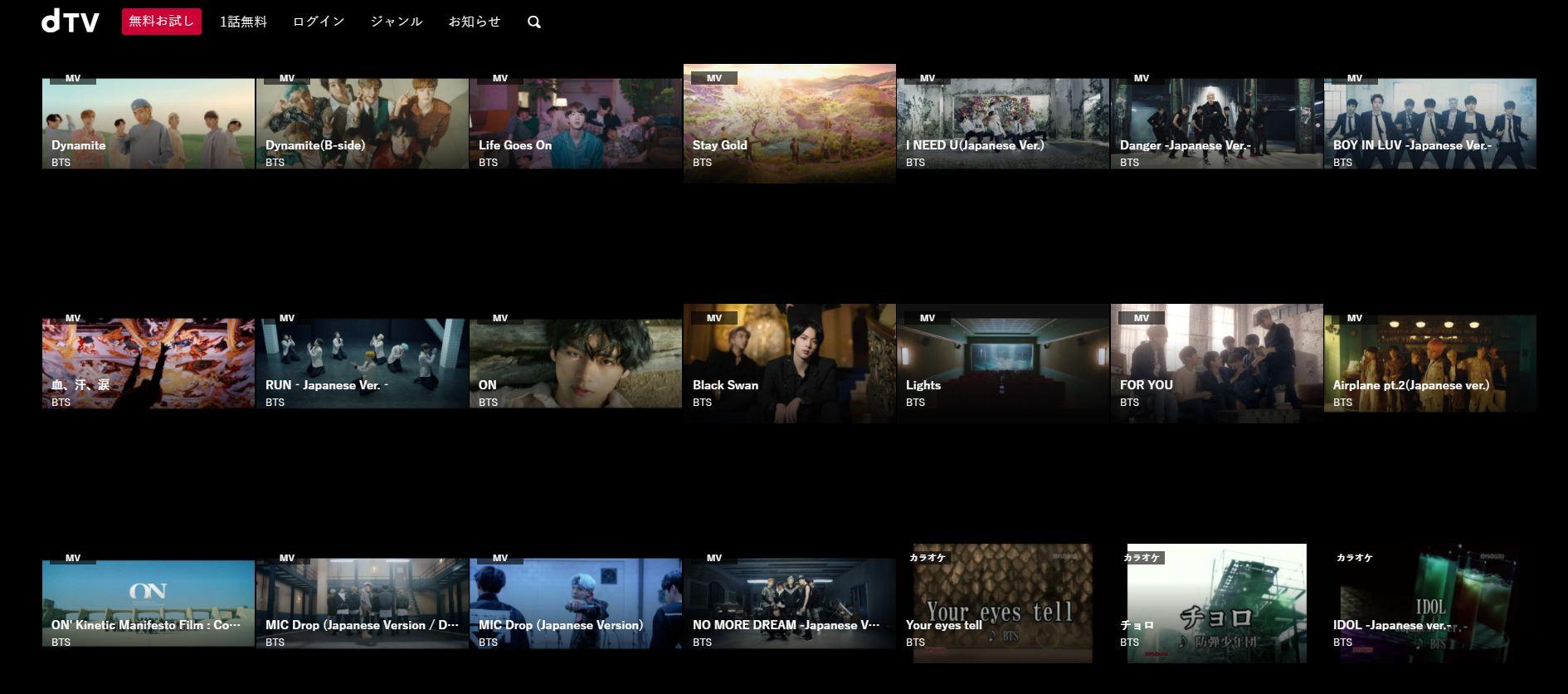dTV画面スクリーンショット