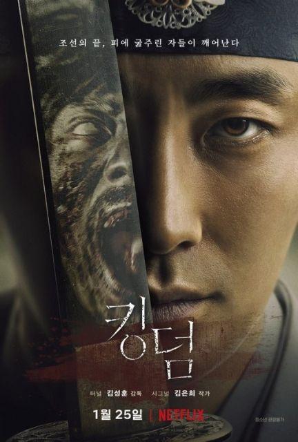 韓国ドラマ『キングダム』poster