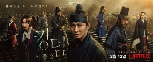 韓国ドラマ『キングダム2』poster