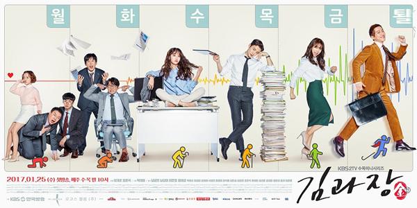 『キム課長とソ理事 ~Bravo! Your Life~』poster