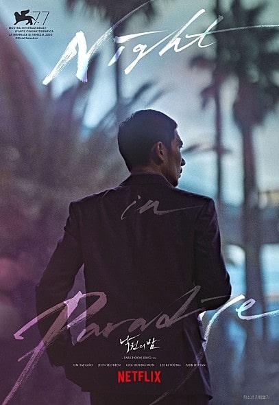 『楽園の夜』poster