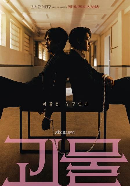 韓国ドラマ『怪物』