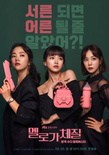 『恋愛体質』poster