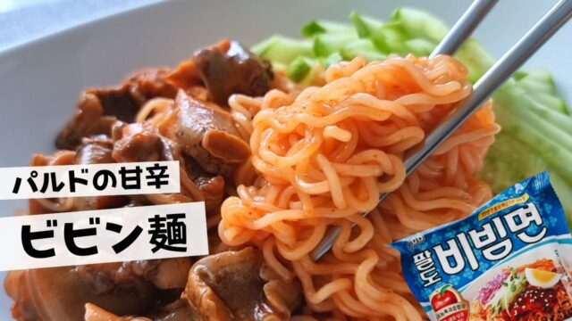 【パルドのビビン麵】夏でも食欲増進!甘辛で簡単な韓国インスタント冷やし中華の作り方