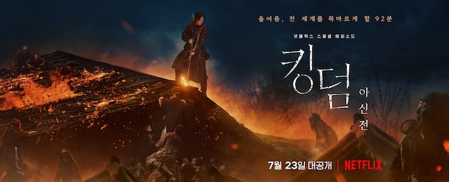 『キングダム:アシンの物語』poster