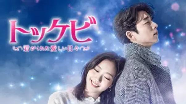 トッケビ_poster