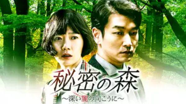 秘密の森_poster