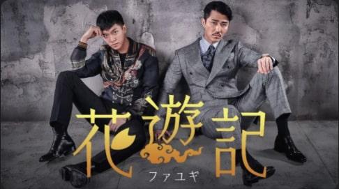 花遊記_poster