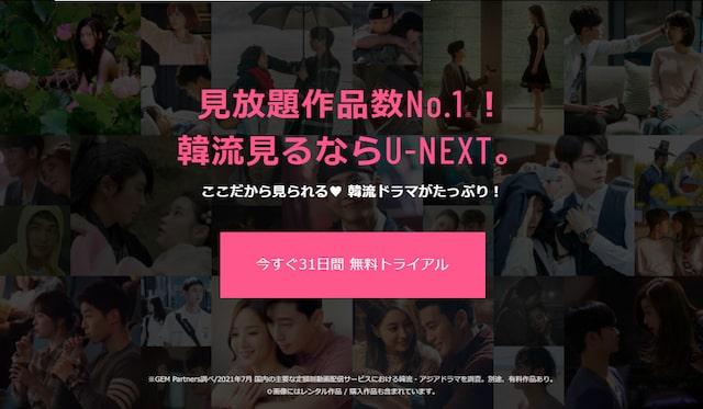 U-NEXT_韓流トライアルページ