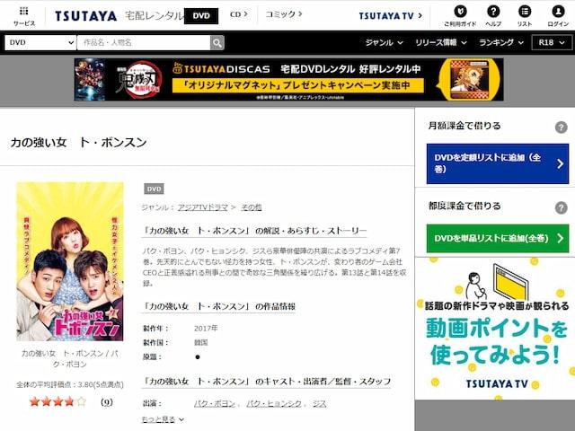 『力の強い女 ト・ボンスン』tsutaya